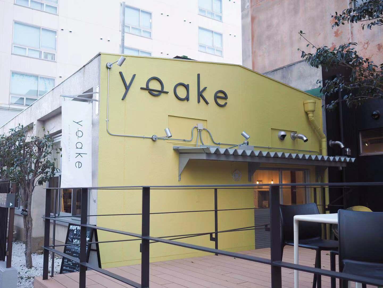 名駅の小学校跡地をリノベーション!「yoake」の小倉トーストはOHAGI3の餡子がおかわり自由! - yoake18