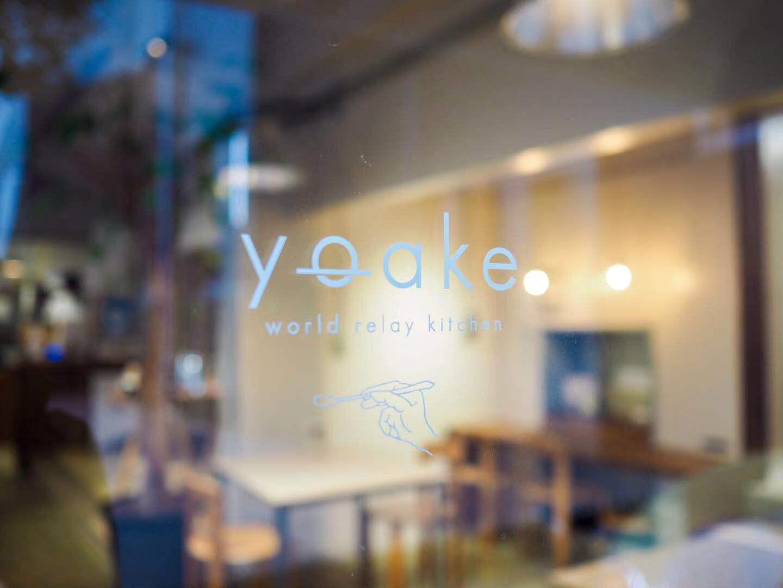 名駅の小学校跡地をリノベーション!「yoake」の小倉トーストはOHAGI3の餡子がおかわり自由! - yoake19