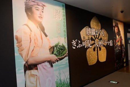 『麒麟がくる』がさらにおもしろくなる!明智光秀ゆかりの地・岐阜に大河ドラマ館がオープン