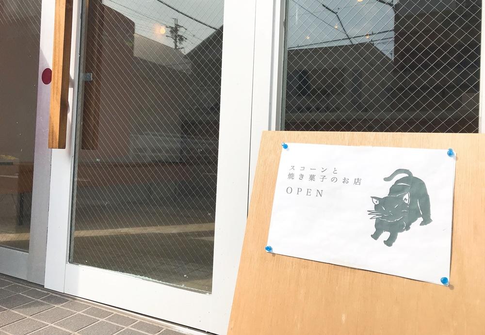 焼きたてのスコーンとマフィンは売り切れ必須!名古屋市本山の「キキ(KIKII)」 - 45245356