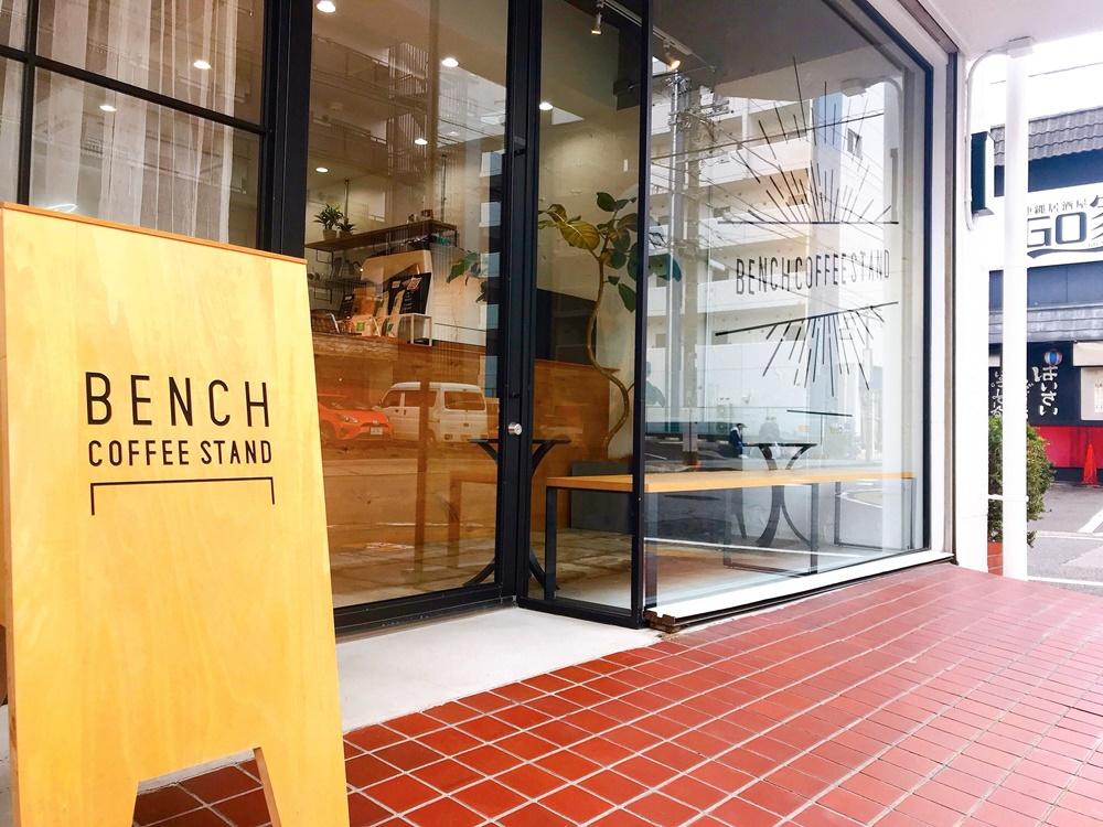 オンの日もオフの日も通いたい。平針にある「BENCH COFFEE STAND(ベンチコーヒースタンド)」 - 765432