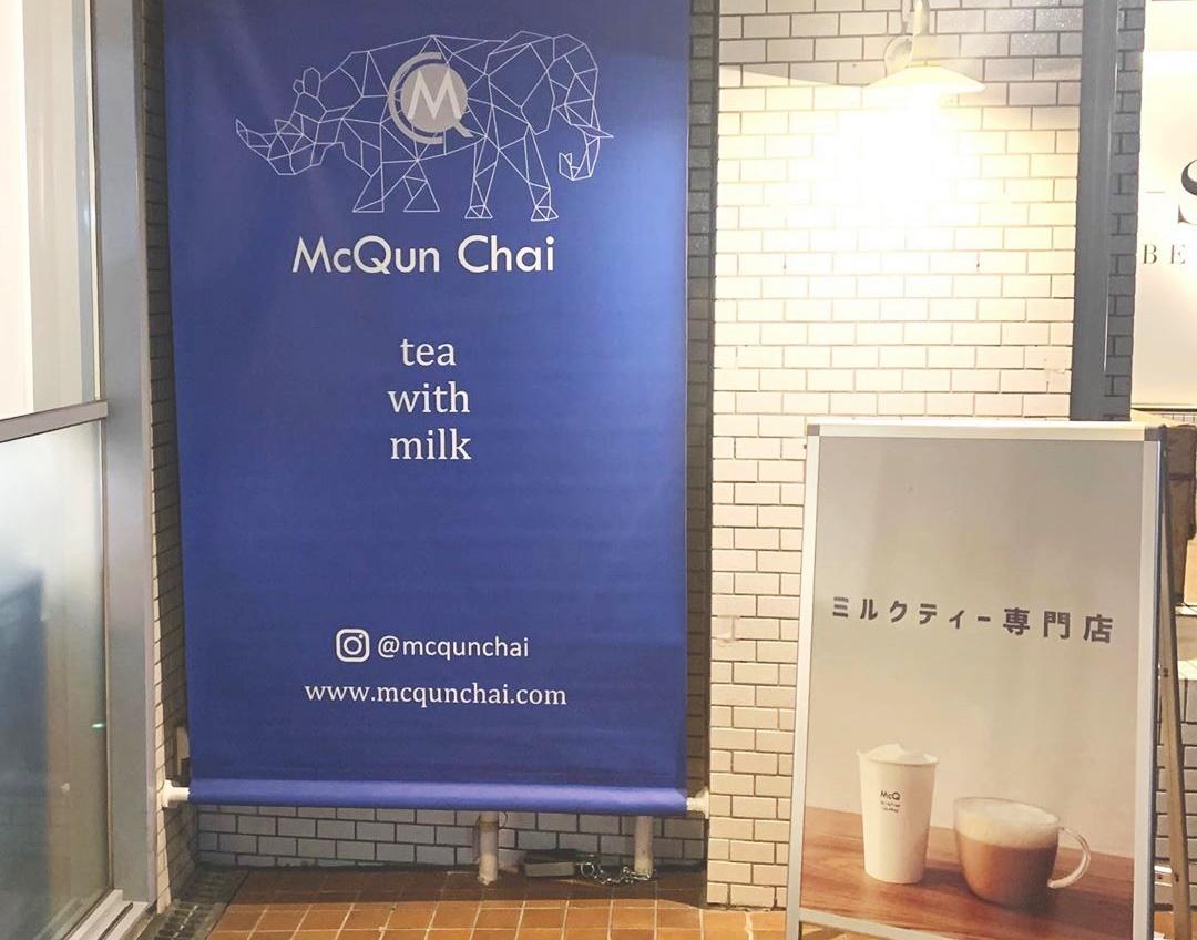 上質な茶葉の香りにうっとり。名古屋の本格派ミルクティー専門店「McQun Chai(マックンチャイ)」 - 99933