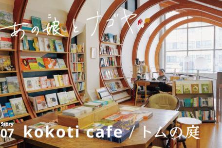 「ただいま」って言いたくなったら。通うほどに心地よくなるブックカフェ『kokoti cafe』 - a0ab4fde81f80bdc5940a356a8ed3f8e 456x305