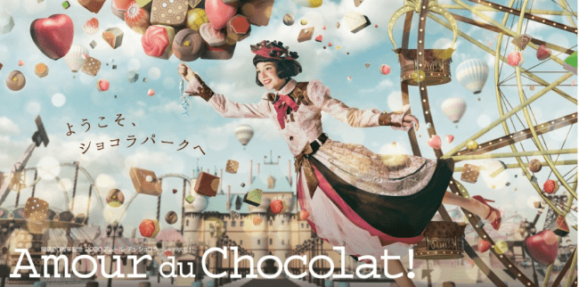 日本一のチョコレートの祭典「アムール デュ ショコラ」、2月14日まで開催!購入したおすすめ商品もご紹介 - d47031 12 762631 24