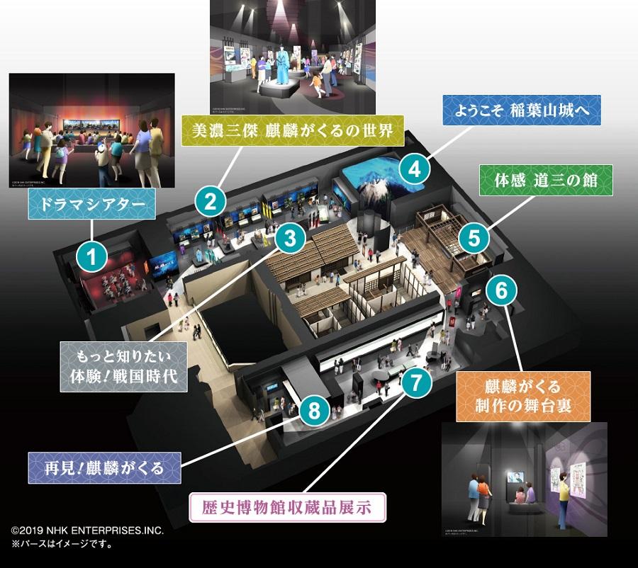 『麒麟がくる』がさらにおもしろくなる!明智光秀ゆかりの地・岐阜に大河ドラマ館がオープン - e80dddd87ad36eb75420d74906559daa