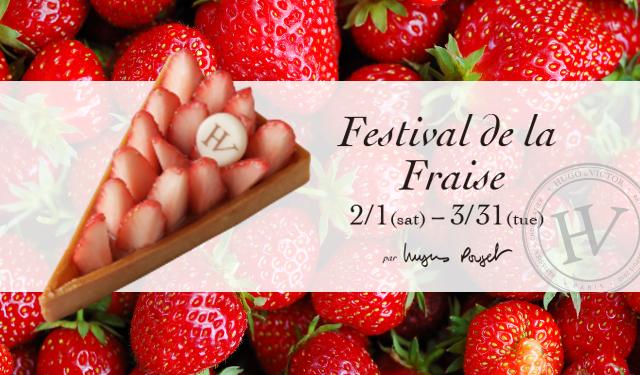春を先取り!フランス・パリ発の「HUGO&VICTOR」で旬のイチゴスイーツを楽しもう! - hugo sweets 1