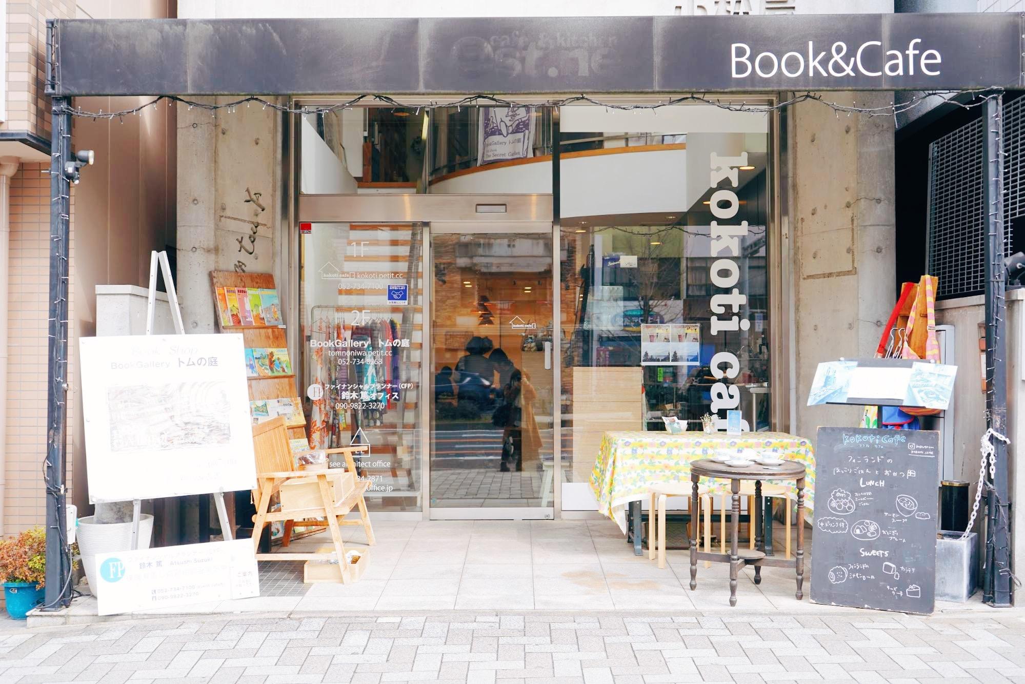 「ただいま」って言いたくなったら。通うほどに心地よくなるブックカフェ『kokoti cafe』 - image3