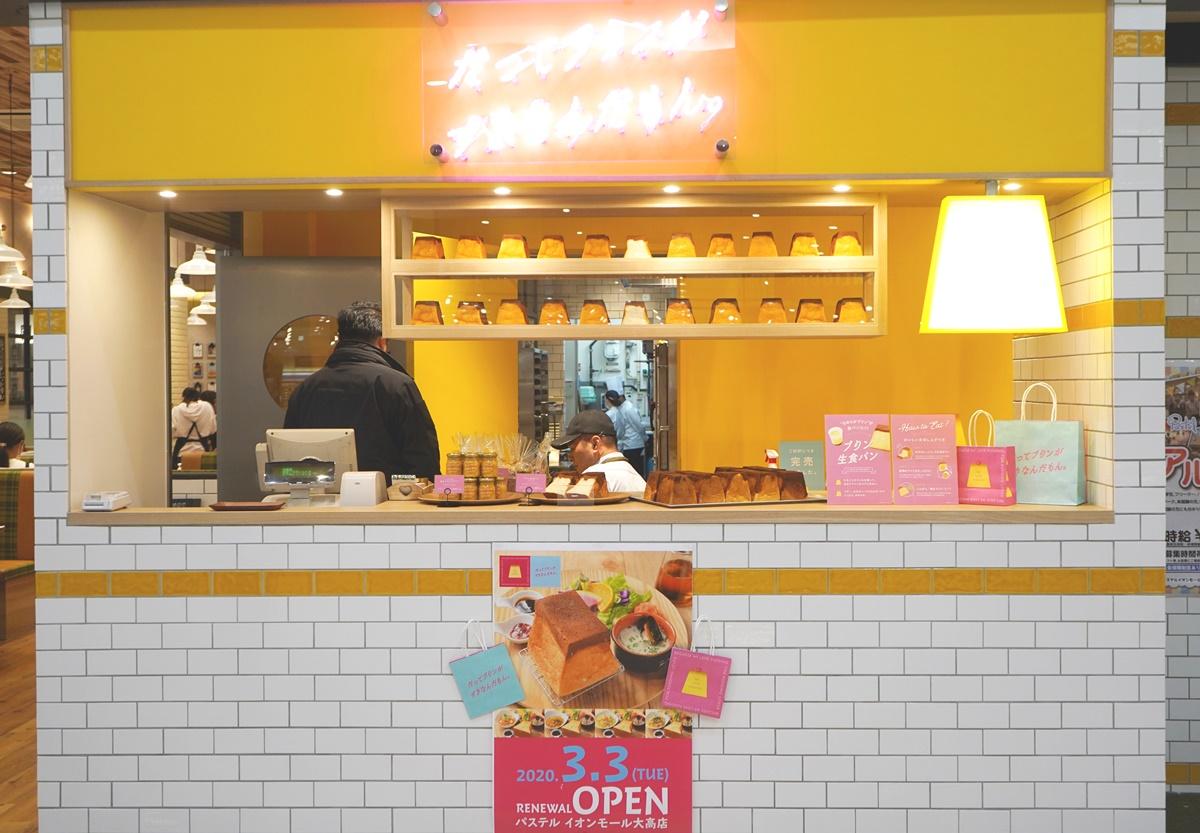 なめらかプリンで知られるパステルから、プリン生食パン専門店「だってプリンがすきなんだもん。」が名古屋に登場 - 0022222