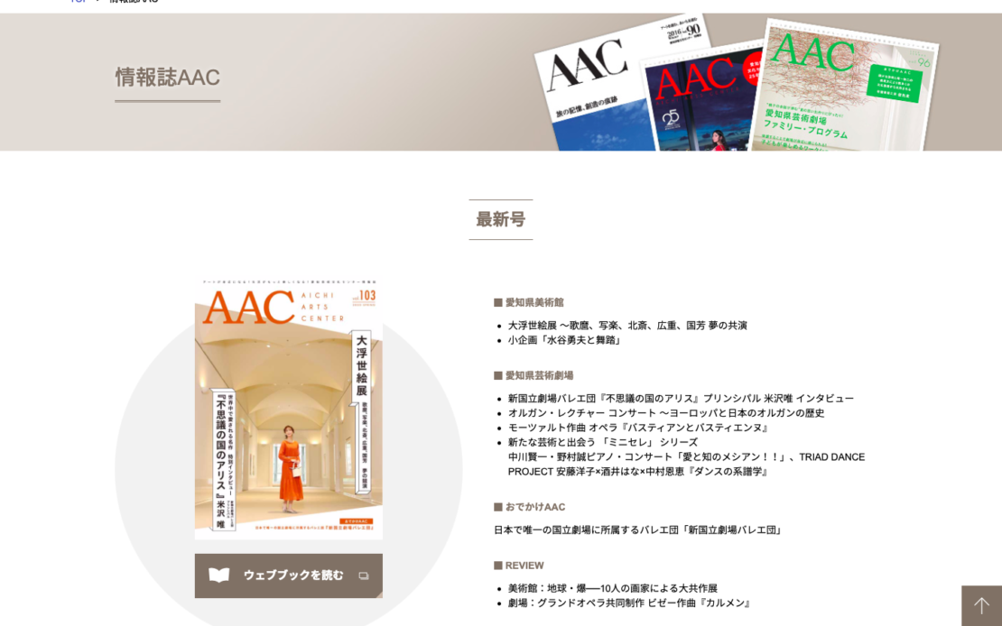 【6/2更新】新型コロナウイルスの影響による、名古屋市内の美術館・博物館の休館情報 - 47f319435e6bd5978b6e8c3af08771c2 1110x694