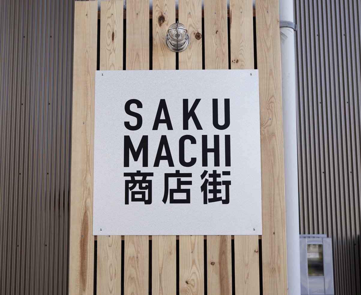 名鉄瀬戸線・高架下の新スポット「SAKUMACHI商店街」に12店舗がオープン! - DBBC028C 7A38 4E90 AA63 3C8375BE5F46