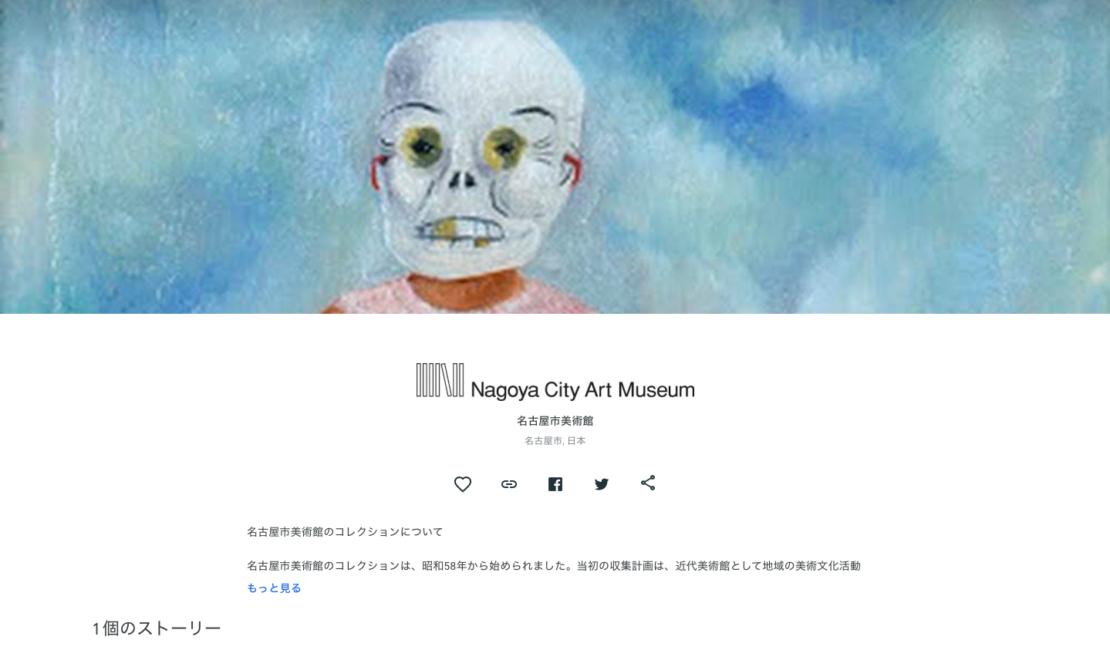【6/2更新】新型コロナウイルスの影響による、名古屋市内の美術館・博物館の休館情報 - bccb0625fcb4c940e4ad47375588ea10 e1587363437112 1110x660