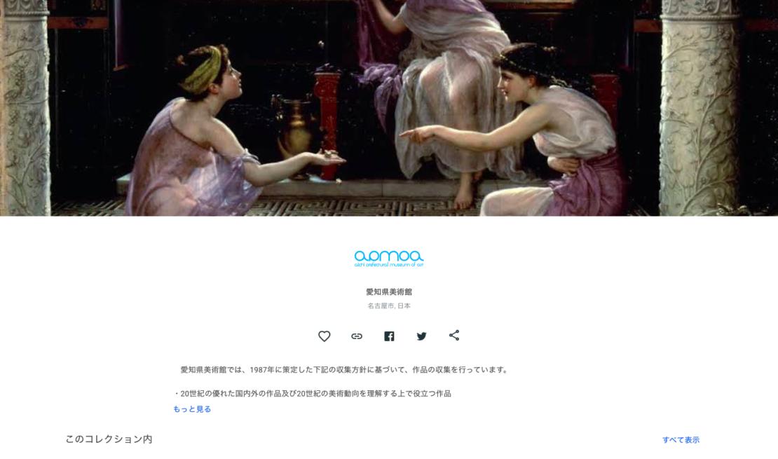 【6/2更新】新型コロナウイルスの影響による、名古屋市内の美術館・博物館の休館情報 - d69b054eab041e24f2b30e83ebe1976d e1587363485263 1110x655