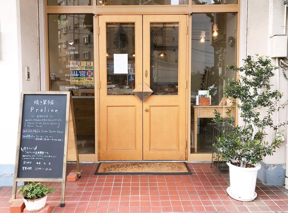 やさしい焼き菓子を贈りたい。名古屋の小さなお菓子屋「Praline(プラリネ)」 - dryt