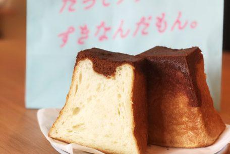 なめらかプリンで知られるパステルから、プリン生食パン専門店「だってプリンがすきなんだもん。」が名古屋に登場
