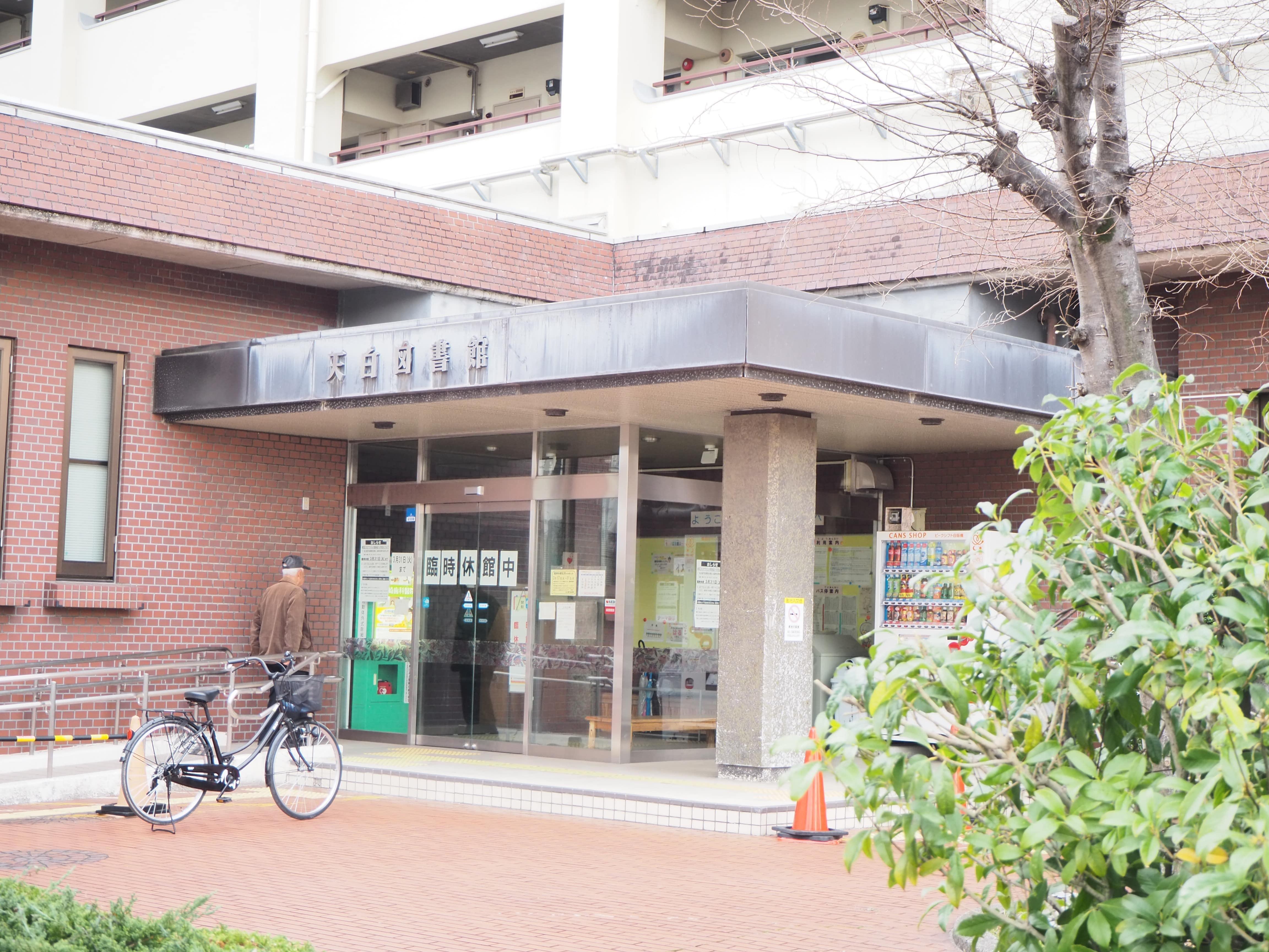 豊かな自然と共に暮らすまち・名古屋市「天白区」 - tempaku15