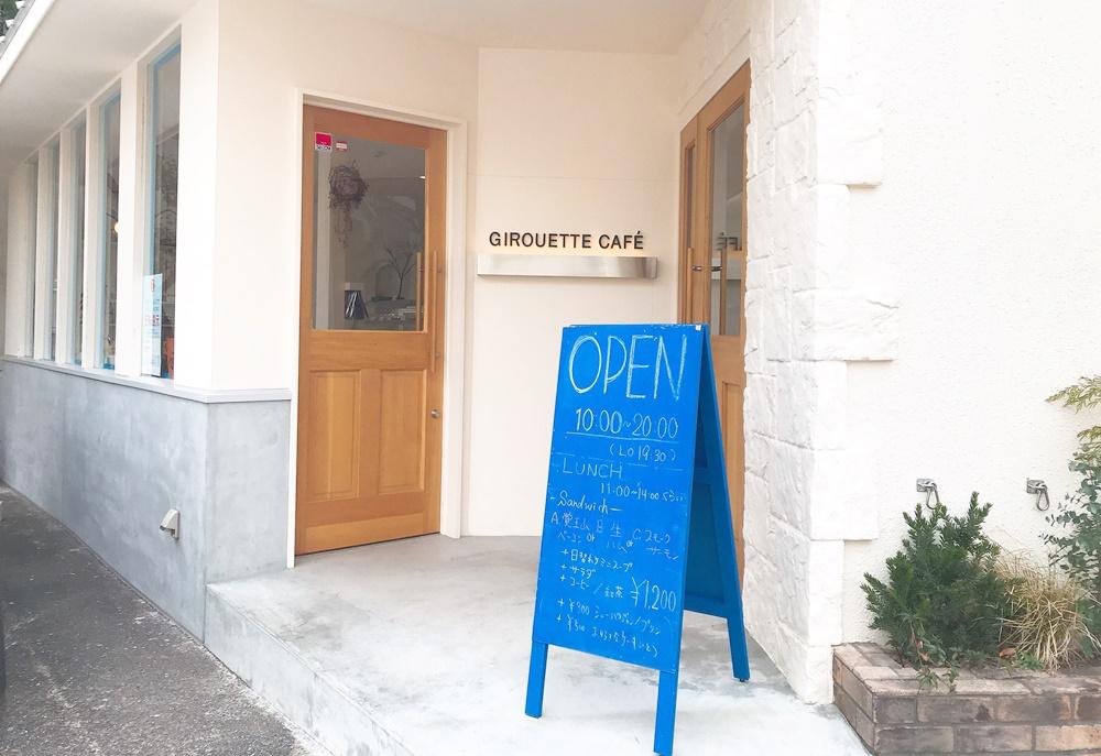 スイーツとパンの両方を味わいたい。名古屋市本山の「Girouette Café(ジルエットカフェ)」 - tyuiop