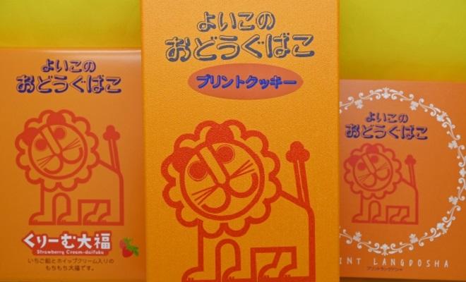 ライオンマークの「よいこのおどうぐばこ」がお菓子に!名駅エリアとオンラインで販売