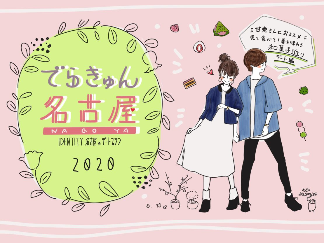 テイクアウト×春デート2020!甘党なふたりのための、お花見和菓子巡り編【でらきゅん名古屋】
