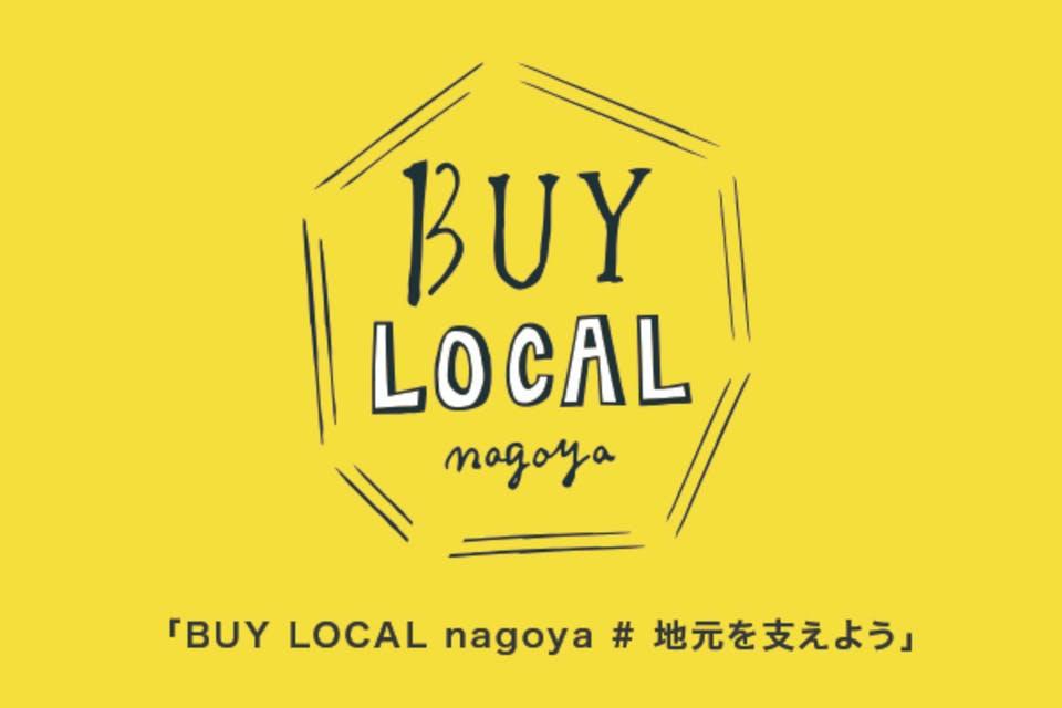 今だからこそ応援したい!地元・愛知の飲食店を支援できるプロジェクトを紹介! - 59703153 9f3a 4228 88bb 37c327553457