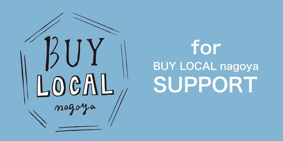 今だからこそ応援したい!地元・愛知の飲食店を支援できるプロジェクトを紹介! - 9bae0d3c 7f90 4df1 878a 3192010fb78d
