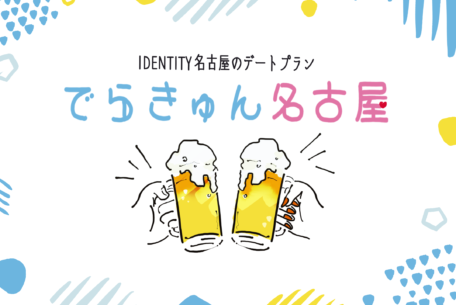 涼しいおうちで、宅飲みデートを楽しもう【でらきゅん名古屋】
