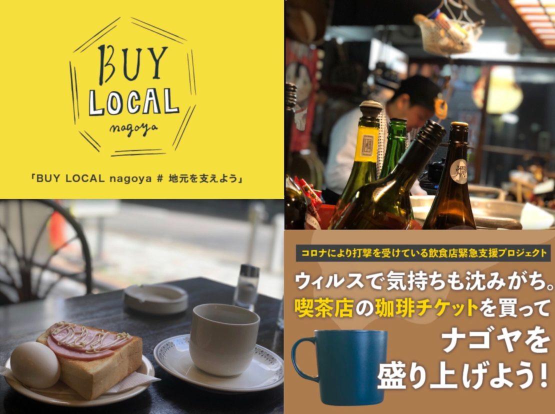 今だからこそ応援したい!地元・愛知の飲食店を支援できるプロジェクトを紹介!