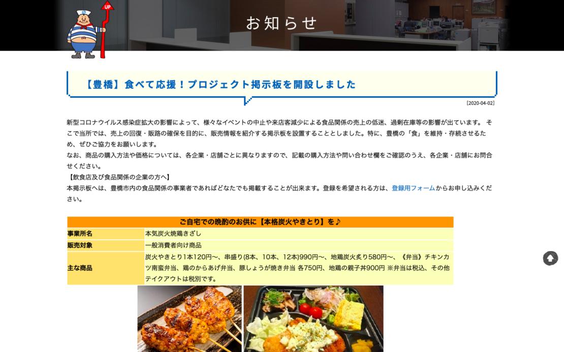 今だからこそ応援したい!地元・愛知の飲食店を支援できるプロジェクトを紹介! - e05fd66a37ac93a2b851d33cca97f824 1110x694