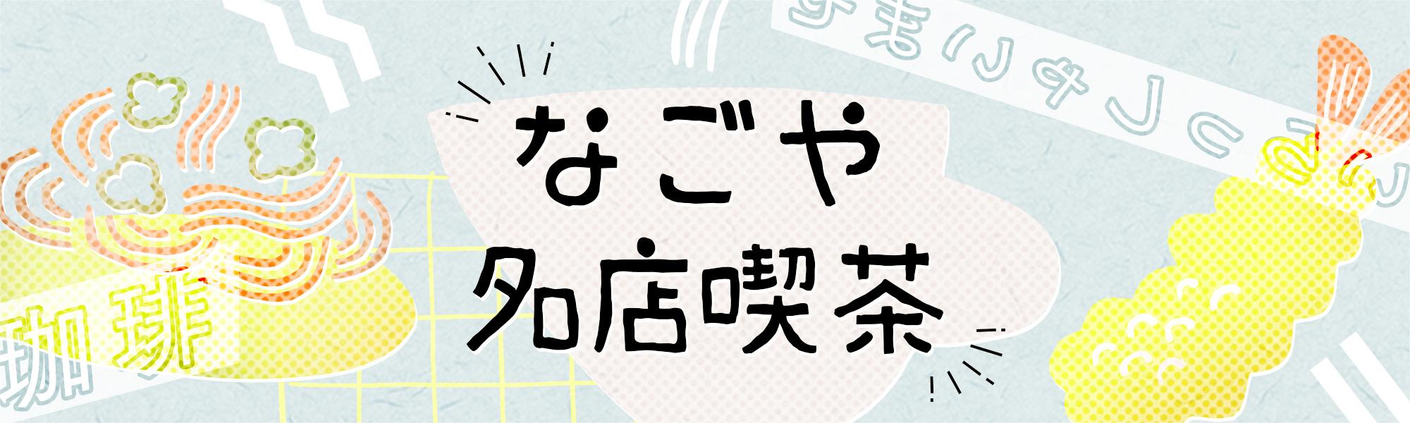 シンプルだからこそ、カレー本来の味わいが楽しめる。名古屋のカレーなら「珈琲 門」 - img bnr
