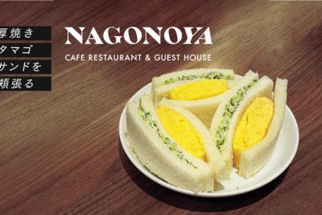 こぼれ落ちそうなふわとろたまご。「なごのや 」の絶品タマゴサンドを頬張る。 - nagonoya main 456x305