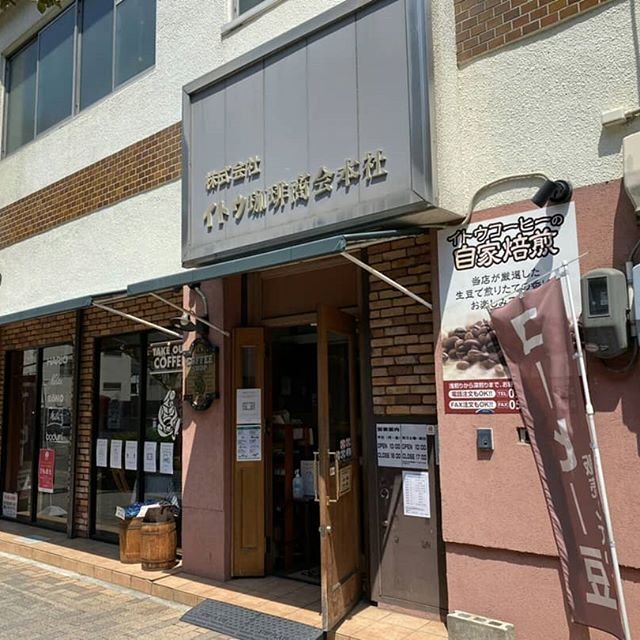 コーヒー好き必見!名古屋で自家焙煎のコーヒー豆が買えるこだわりの店まとめ - 95466244 192193405076002 682710088269469708 n