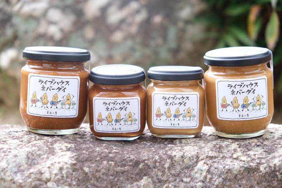 【美岳小屋】自然栽培の落花生で作るピーナッツバター。自然由来の香りと味わいを存分に楽しんで