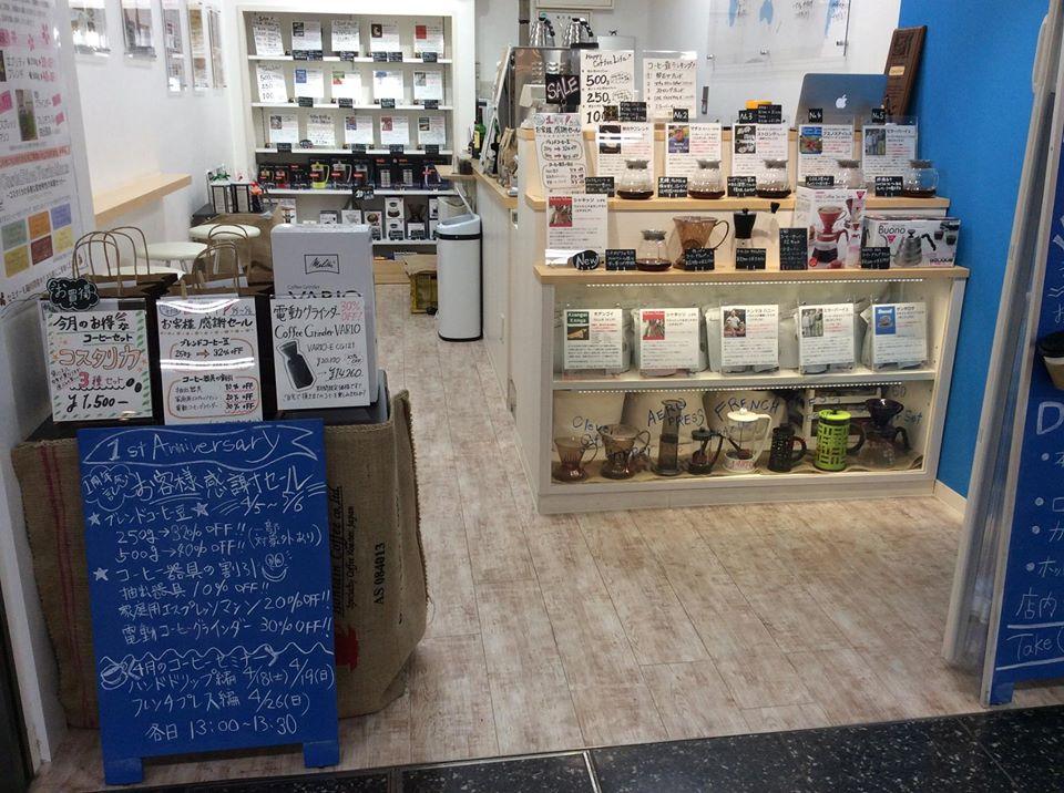 コーヒー好き必見!名古屋で自家焙煎のコーヒー豆が買えるこだわりの店まとめ - QOLsakae