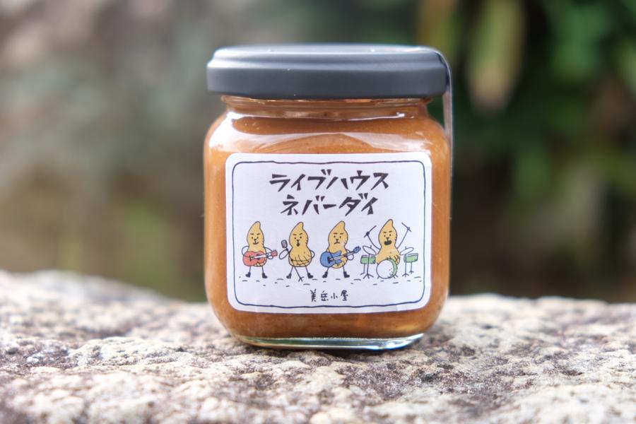 【美岳小屋】自然栽培の落花生で作るピーナッツバター。自然由来の香りと味わいを存分に楽しんで - ab18eb8c97d1c3b15ae26e6148be50cd