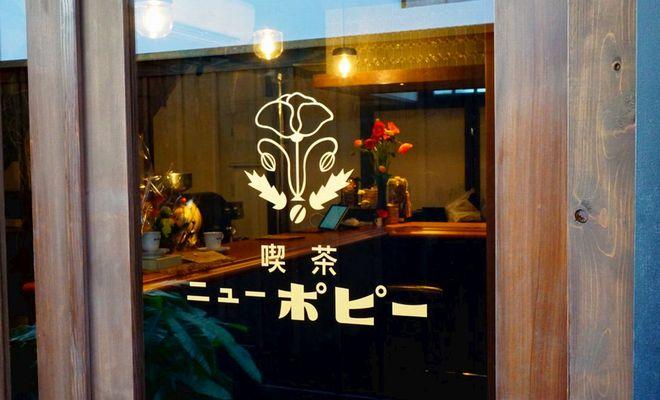 """【喫茶ニューポピー】ヒノキ香る""""枡""""で飲む、味わい深い新感覚コーヒー - 132c10cee672f5766b5391ac672ddfd7 1110x740"""