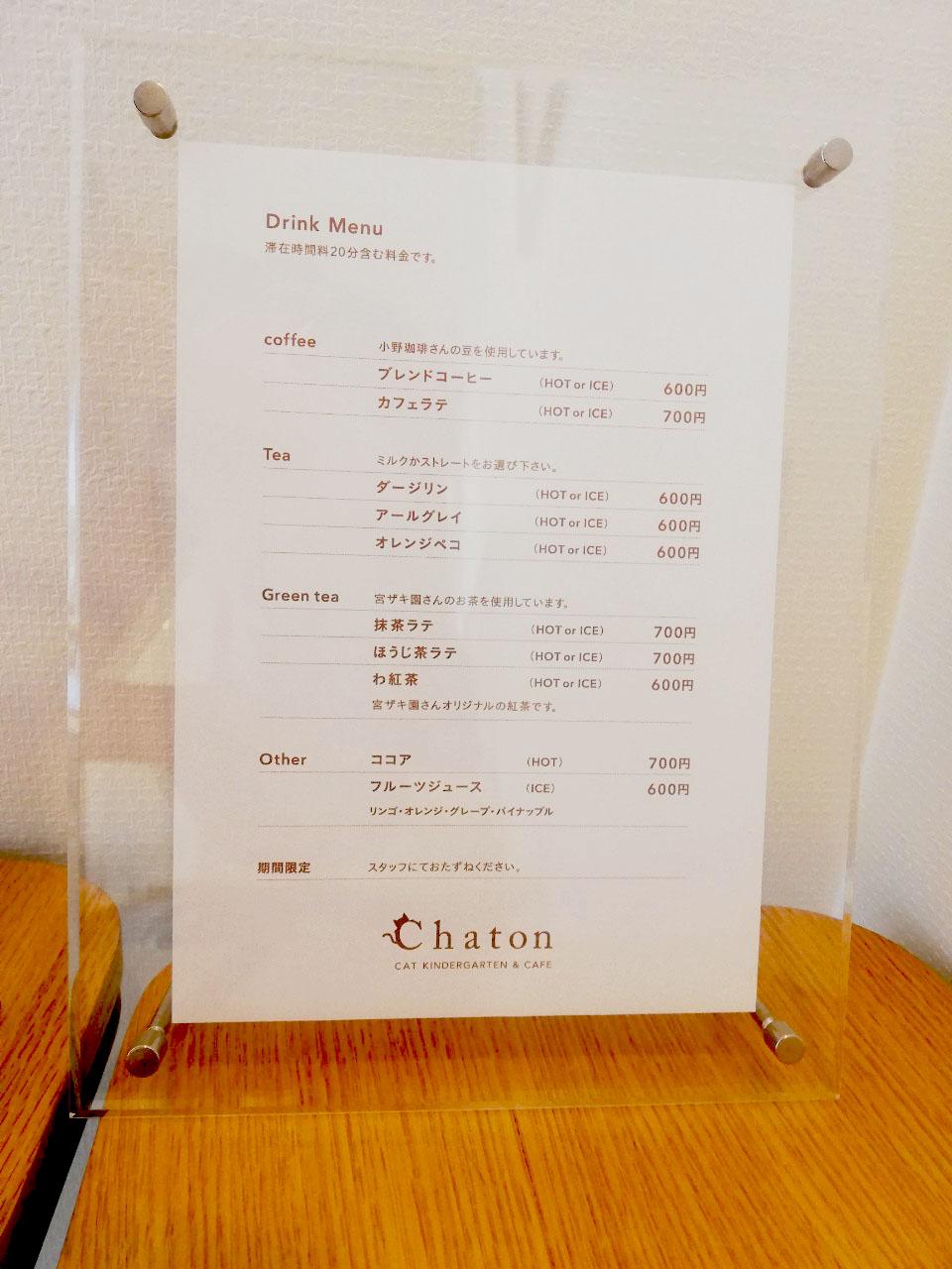 """かわいい""""子猫の幼稚園""""!岡崎に保護猫カフェ「Chaton」がオープン、猫好きライターが実際に行ってきました! - 2020611 200618 0052"""