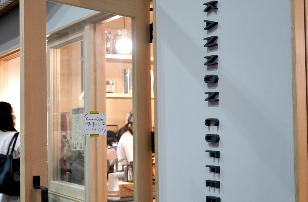 「KANNNON COFFEE 大須本店」がリニューアルオープン!おいしいコーヒーを片手にゆったり過ごそう。