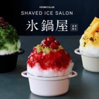 名古屋市「バーミキュラ ビレッジ」に夏季限定かき氷店「氷鍋屋」がオープン!