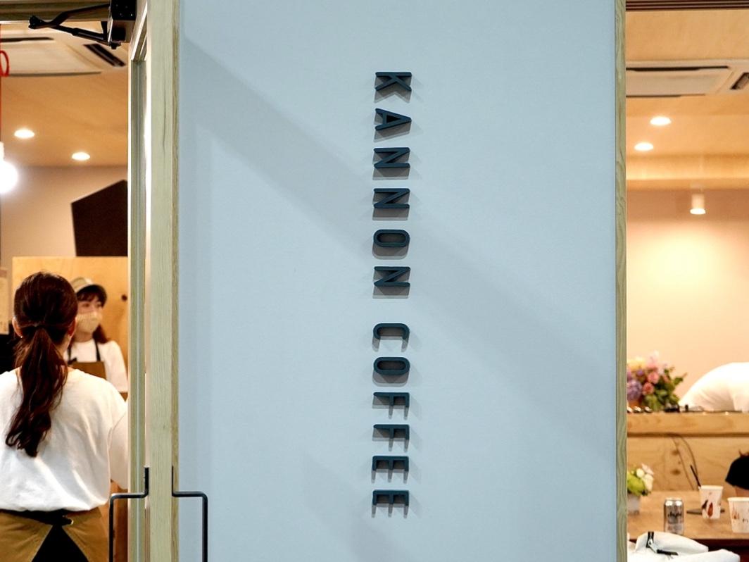 「KANNNON COFFEE 大須本店」がリニューアルオープン!おいしいコーヒーを片手にゆったり過ごそう。 - AB2EDDD6 4ABE 4123 9C5C 7AFBE9E427F1