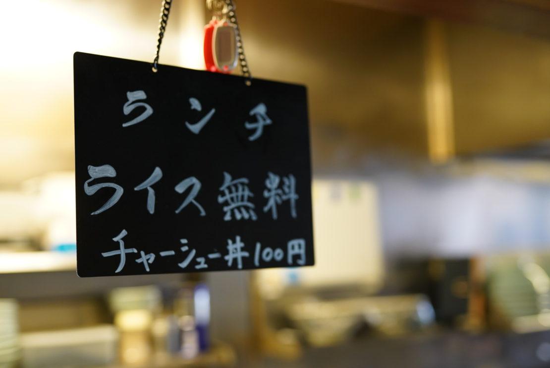 """名駅近くにオープン!横浜出身の店主がこだわりぬく、本場の""""家系""""「横濱らーめん うめ鬼」 - DSC00721 1110x742"""