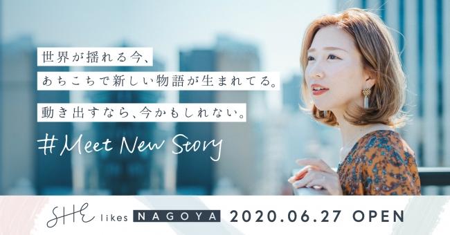 """""""私らしい働き方""""を見つけよう。キャリアスクール「SHE Nagoya」が6/27オープン"""