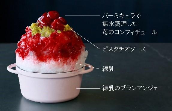 名古屋市「バーミキュラ ビレッジ」に夏季限定かき氷店「氷鍋屋」がオープン! - d28491 25 537084 1