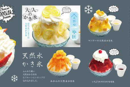 期間限定!チーズを使ったかき氷が「CHEESE CRAFT WORKS」名古屋パルコ店より登場!