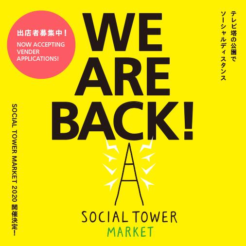 大人気イベント「SOCIAL TOWER MARKET 2020」が新たな形となって開催決定! - 26BC5ACA 6C36 4A9D AB3D F4353C0B0F53