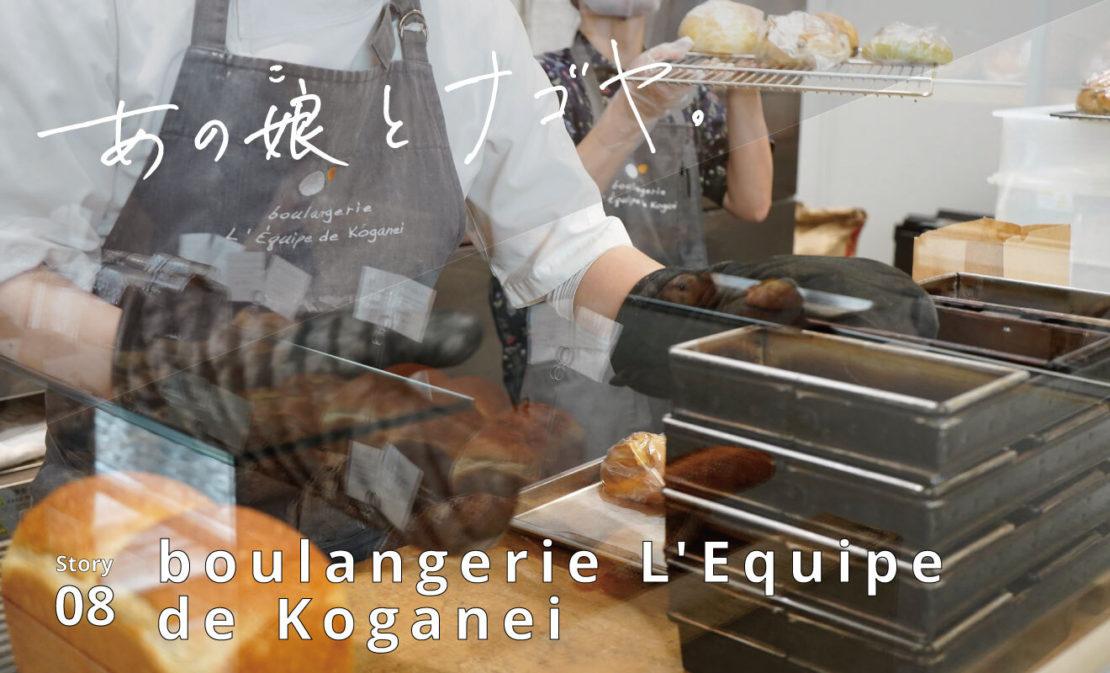 パンのぬくもりが、心を包んでくれる。東山公園の「boulangerie L'Equipe de Koganei」