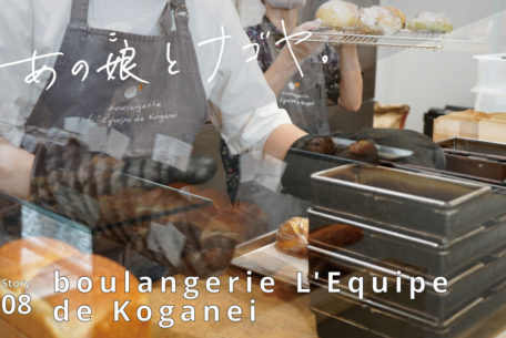 パンのぬくもりが、心を包んでくれる。東山公園の「boulangerie L'Equipe de Koganei」 - 51f4506d706ef7a4642ce3d1a9491b61 456x305