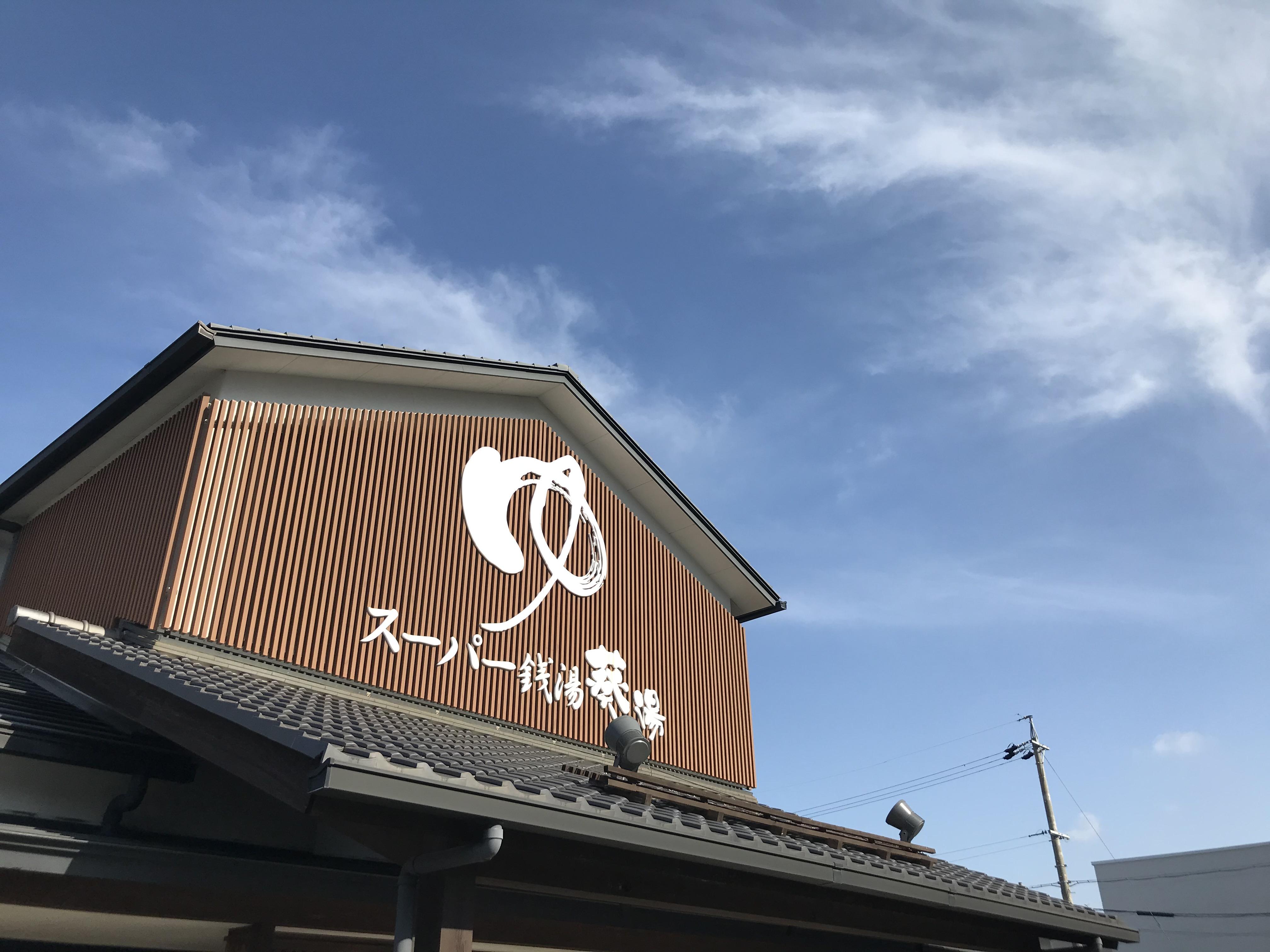 岡崎市の3つのスーパー銭湯がコラボ!近場のお風呂を回って豪華景品が当たるスタンプラリー開催 - 98cffb59dc2bf59802013e35e4961734
