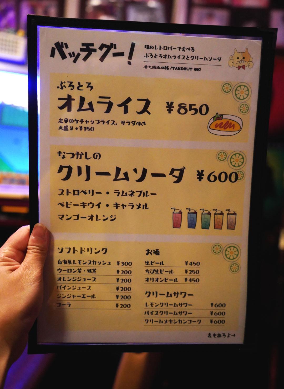 名古屋・栄に新オープン!オムライス×クリームソーダが楽しめる隠れ家店「バッチグー!」で幸せを食べてきました - DSC01933