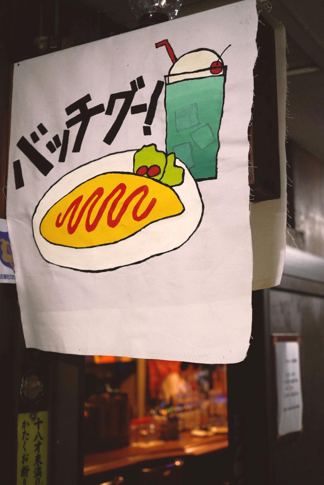 名古屋・栄に新オープン!オムライス×クリームソーダが楽しめる隠れ家店「バッチグー!」で幸せを食べてきました - DSC01948