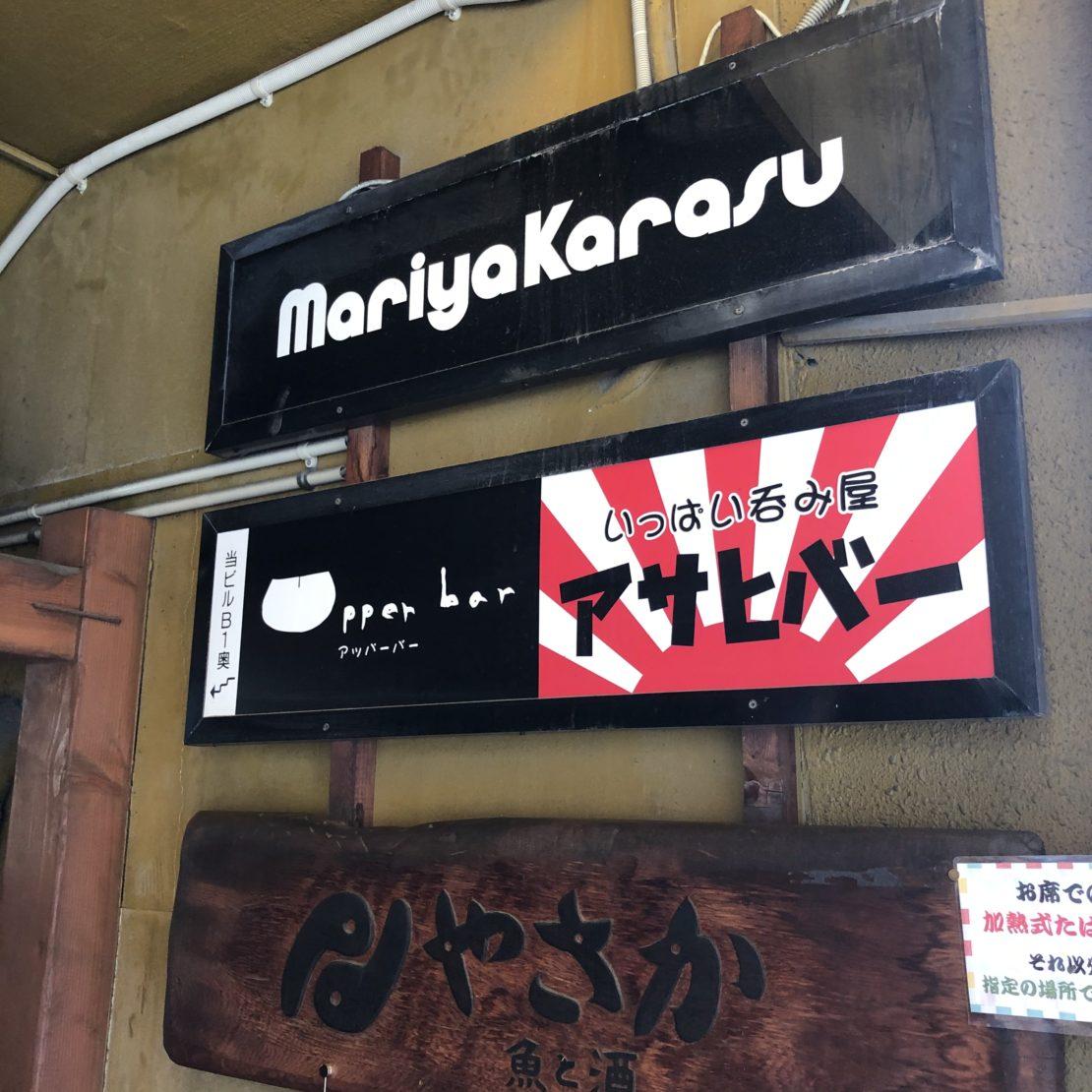 名古屋・栄に新オープン!オムライス×クリームソーダが楽しめる隠れ家店「バッチグー!」で幸せを食べてきました - a6febe4e5208ff457401dbfac1e6335a 1110x1110