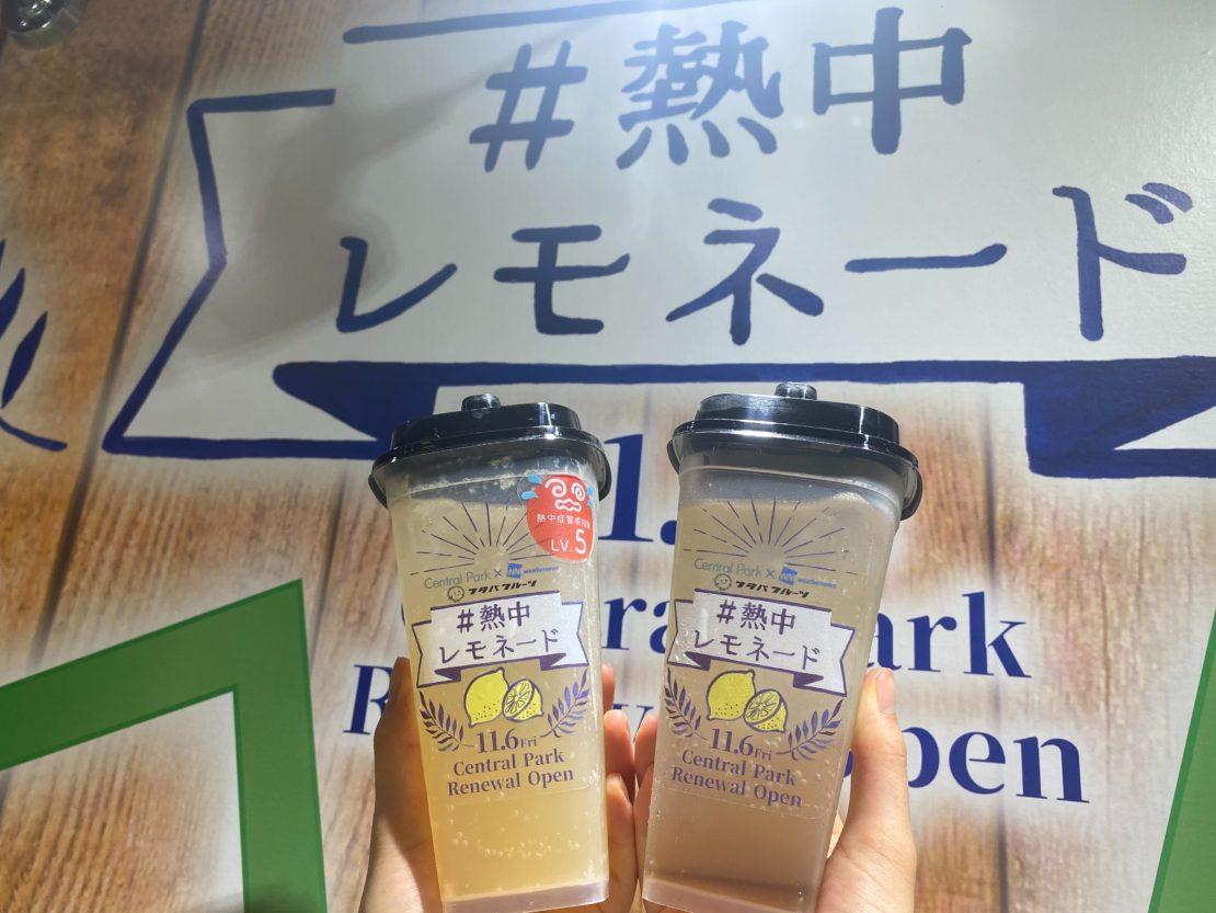 アツイ夏には「#熱中レモネード」!栄地下街「セントラルパーク」でプレイベント開催